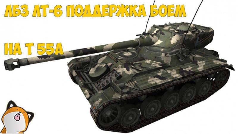 World of Tanks ЛБЗ ЛТ-6 Поддержка боем на T 55A (wot)
