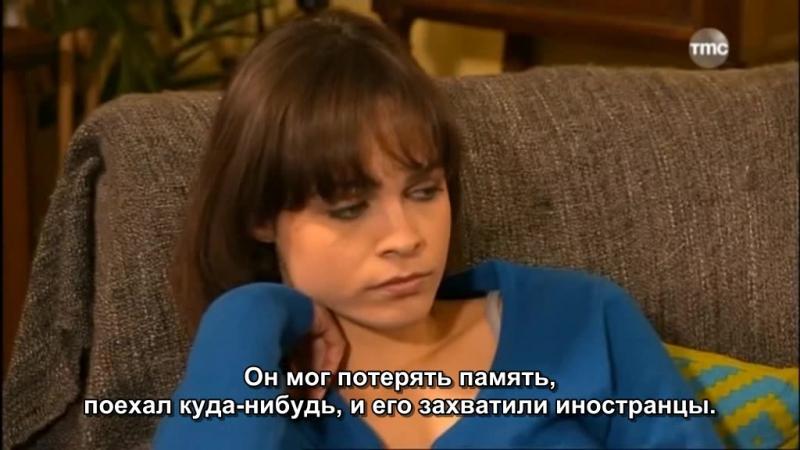 Тайны Любви 8 серия (6 сезон) с русскими субтитрами