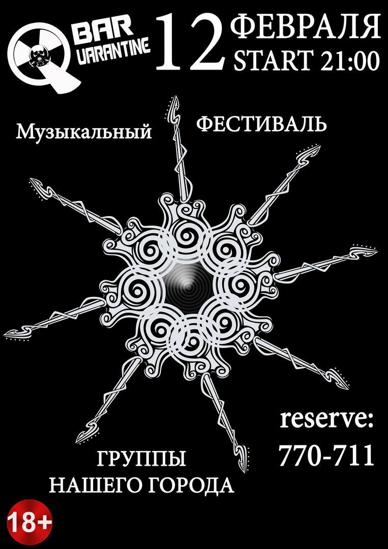 """Афиша Хабаровск 12 ФЕВРАЛЯ! Муз ФЕСТИВАЛЬ """"ГРУППЫ НАШЕГО ГОРОДА"""""""
