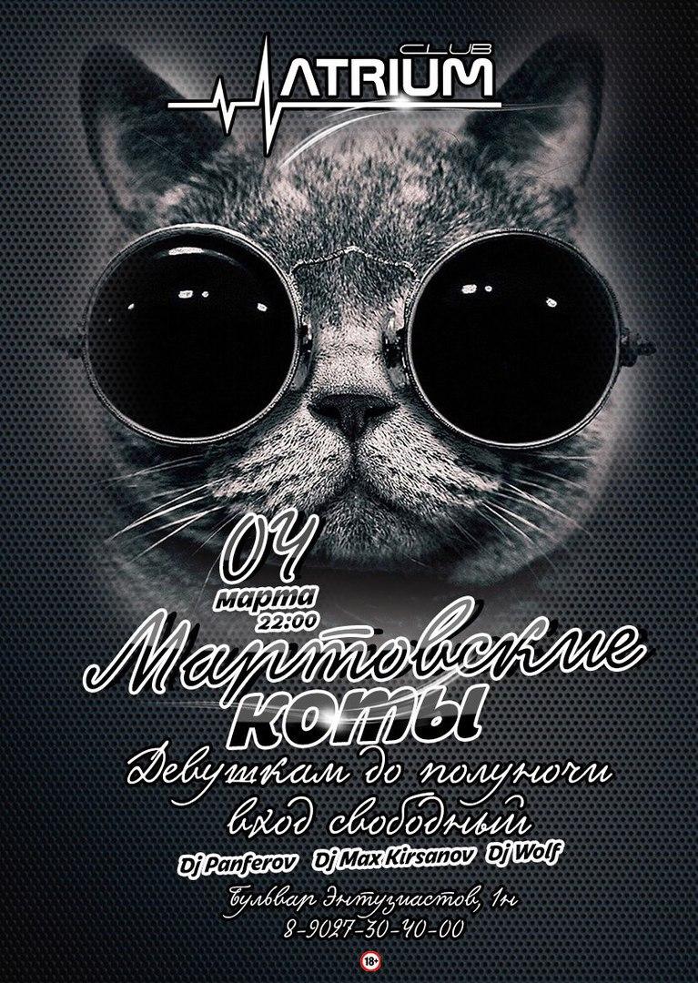 """Афиша Тамбов 04.03.2016 """"Мартовские коты"""" ATRIUM CLUB"""