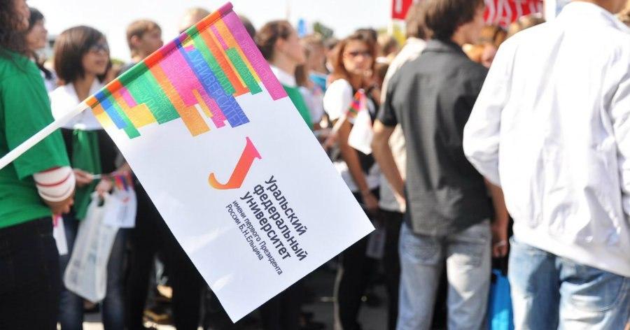 Последние новости екатеринбургских университетов