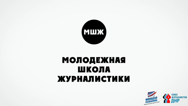 Видеодневник 1 дня III Летней сессии МШЖ