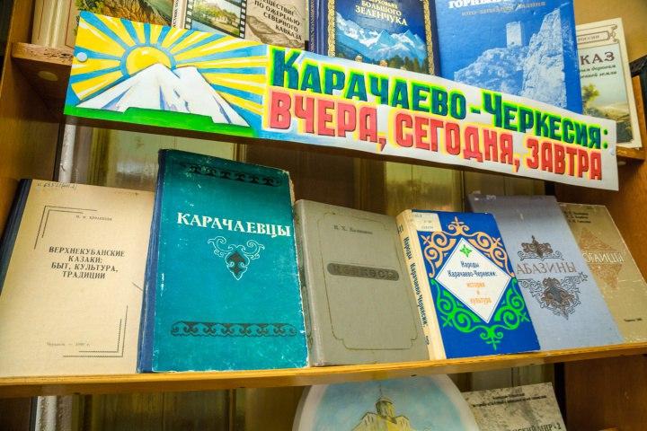 В школах Карачаево-Черкесии появится новое учебное пособие «История и культура народов Карачаево-Черкесии»