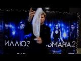 Фокусник Виктор Першаков - премьера фильма Иллюзия обмана 2 в сети Киномир