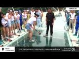 Туристы попытались разбить самый длинный в мире стеклянный мост