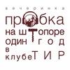 04ДЕКАБРЯ//ПРОБКАНАШТОПОРЕ 1ГОД в клубеTIR