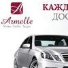 ARMELLE/Бизнес для души/Калининград