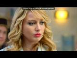 «Екатерина Семенова» под музыку Irma - I Know (OST Кухня на СТС). Picrolla