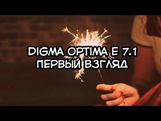 Обзор - Планшет Digma Optima E 7.1 3g