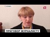 Кацаба получил реальный срок за мирные призывы последние новости Украины России мира сегодня видео