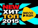 New Хит Топ - НОЯБРЬ 2015