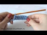 Уроки вязания крючком. Урок №2 - как вязать столбики без накида