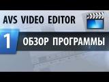 Программа обработки живого видео. AVS Video Editor. Урок 1.