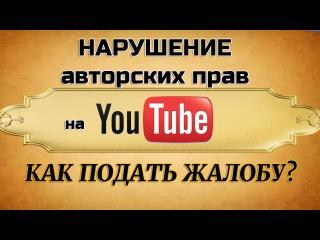 Авторские права YouTube. Заявление о нарушении авторских прав
