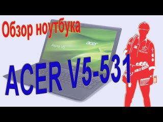 Обзор и тестирование ноутбука Acer V5 531 series
