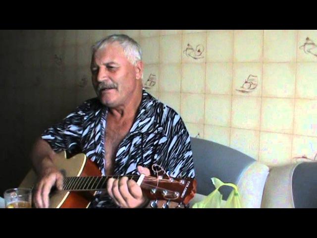 Дядя Сережа Песни под гитару