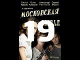 Московская борзая (19 серия из 20) Мелодрама смотреть онлайн