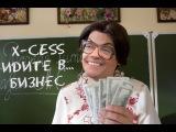X-Cess - Идите в... бизнес