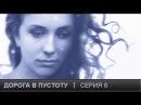 Дорога в пустоту 8 серия 2012