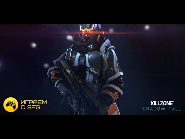Прохождение Killzone: Shadow Fall (В плену сумрака) — Часть 5: Хелгаст