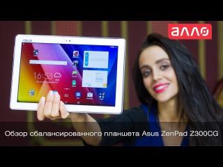 Видео-обзор планшета Asus ZenPad Z300CG