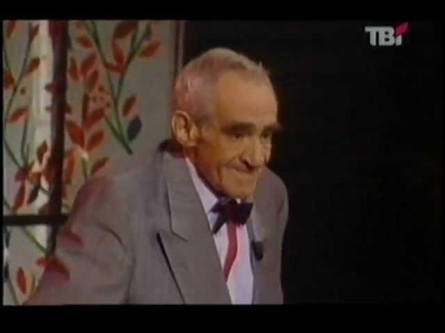 Зино́вий Ефи́мович Гердт(Юбилейный вечер 1996г)