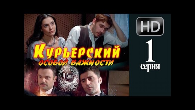 Курьерский особой важности HD 1 серия 2013 боевик сериал