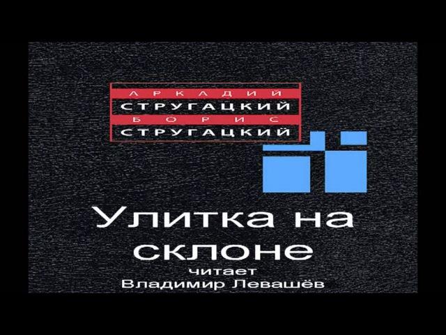 Аркадий и Борис Стругацкие Улитка на склоне 2ч