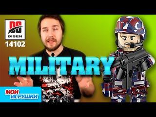 Обзор лего солдаты DS 14102 Military, обзор военных минифигурок Disen swat military [Мои Игрушки]