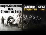 Первый взгляд на Rainbow Six: Siege Open Beta [Открытая БЕТА]