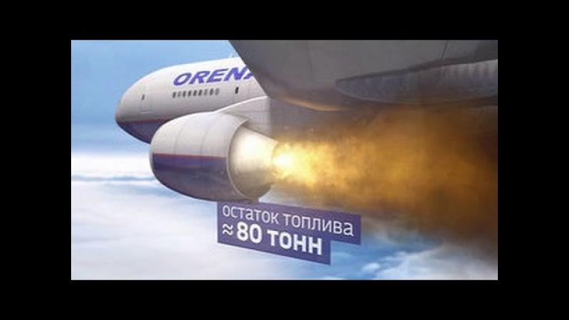 Героическая посадка в Доминикане: пилоты спасли более 350 пассажиров