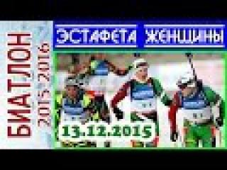 БИАТЛОН 2015-2016 ЭСТАФЕТА Женщины 13.12.2015 / Кубок мира Хохфильцен (Австрия) 2-й этап