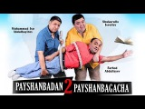 Payshanbadan payshanbagacha 2 (o'zbek kino) 2016 / Пайшанбадан пайшанбагача 2 (узбекфильм) 2016