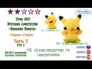 Игрушка амигуруми Покемон ПИКАЧУ pokemon GO Pokemon pikachu crochet Урок 17. Часть 2.