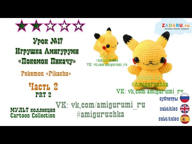 Игрушка амигуруми Покемон ПИКАЧУ pokemon GO| Pokemon pikachu crochet Урок 17. Часть 2.