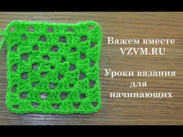✅ Простой бабушкин квадрат крючком Урок 16 Simple Granny square crochet Lesson 16