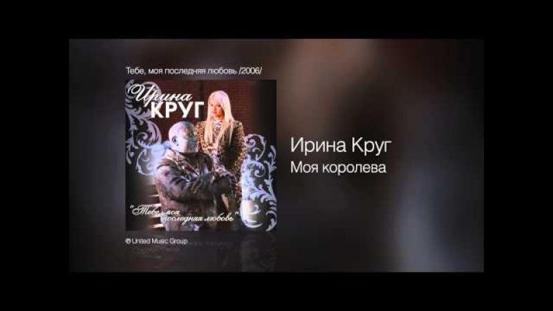 Ирина Круг и Михаил Круг Моя королева Тебе моя последняя любовь 2006