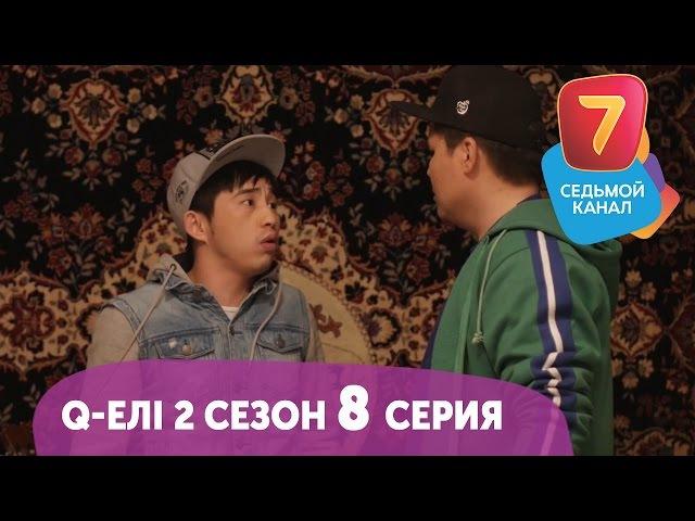 Q-Елі 2 сезон 8 серия HD