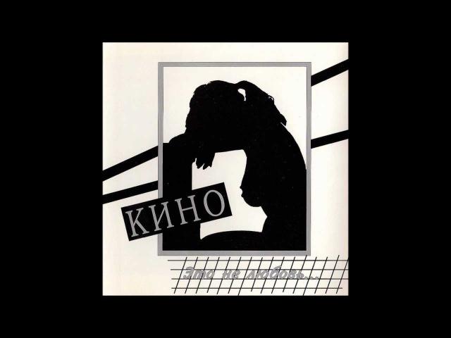 Kino - Ver Mne Кино - Верь мне