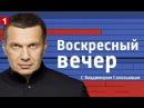 Воскресный вечер с Владимиром Соловьевым 10.07.16 Последний выпуск СЕЗОНА!