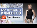 Как привлечь клиентов. Совершенная система привлечения клиентов в салон красоты. Елена Сапогова