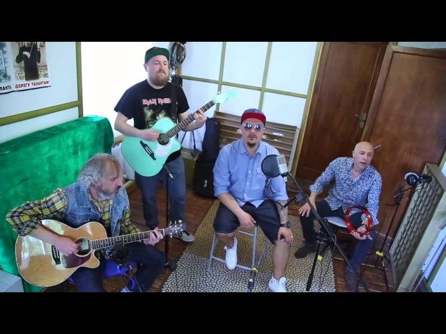 Trubetskoy - Капкан (акустика)