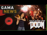 [Игры] GamaNews - [Doom; Battlefield Hardline; Far Cry Primal]