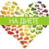 На диете   Рецепты, Похудение, Фитнес
