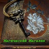 Магический Магазин ▬ Магическая Лавка ▬ Магия