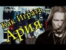 Как Играть Ария Кипелов - Я Свободен Разбор На Гитаре
