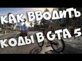 КАК ВВОДИТЬ ЧИТ-КОДЫ В GTA 5 НА PC