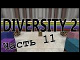 ПАЗЗЛЫ, Вынос мозга !!! №11 - Diversity 2 прохождение! - Майнкрафт карта - Minecraft