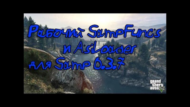 Рабочий SampFuncs и Asi Loader для SAMP 0.3.7