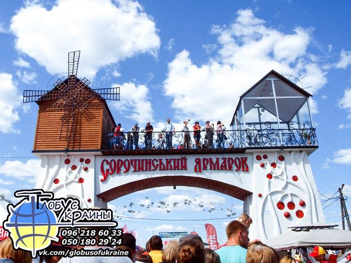 Сорочинская Ярмарка 2016, экскурсия из Запорожья, Глобус Украины